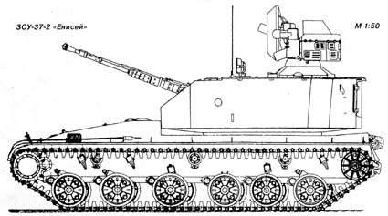 zsu-37-2_drw.jpg